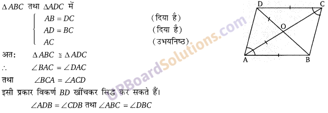 Balaji Class 9 Maths Solutions Chapter 12 Congruence of Triangles Ex 12.3