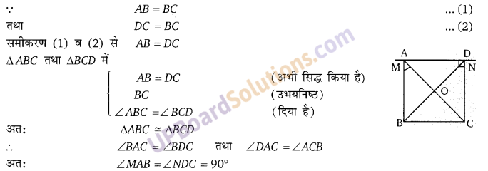 Balaji Class 9 Maths Solutions Chapter 12 Congruence of Triangles Ex 12.4