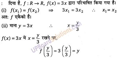 UP Board Solutions for Class 12 Maths Chapter 1 Relations and Functions image 13