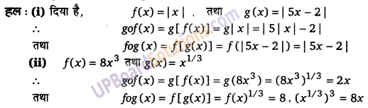 UP Board Solutions for Class 12 Maths Chapter 1 Relations and Functions image 16