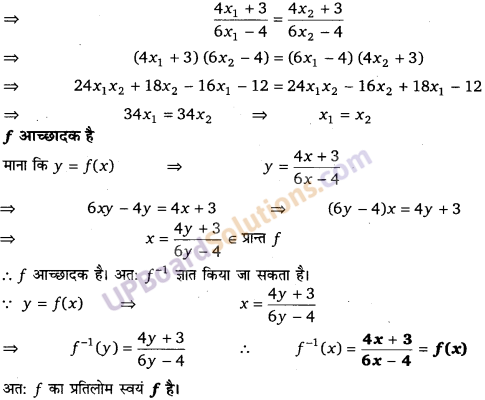 UP Board Solutions for Class 12 Maths Chapter 1 Relations and Functions image 18