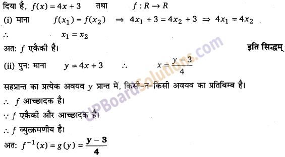UP Board Solutions for Class 12 Maths Chapter 1 Relations and Functions image 20