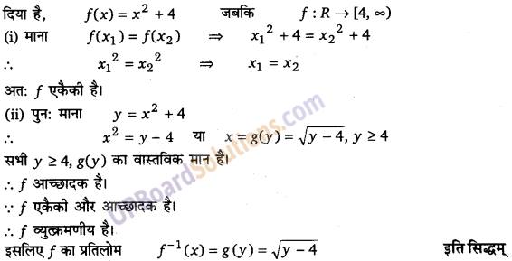 UP Board Solutions for Class 12 Maths Chapter 1 Relations and Functions image 21