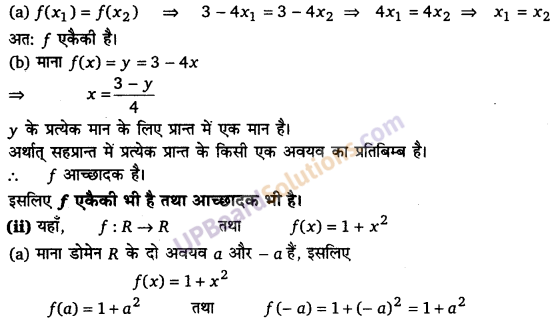 UP Board Solutions for Class 12 Maths Chapter 1 Relations and Functions image 7