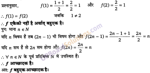 UP Board Solutions for Class 12 Maths Chapter 1 Relations and Functions image 11