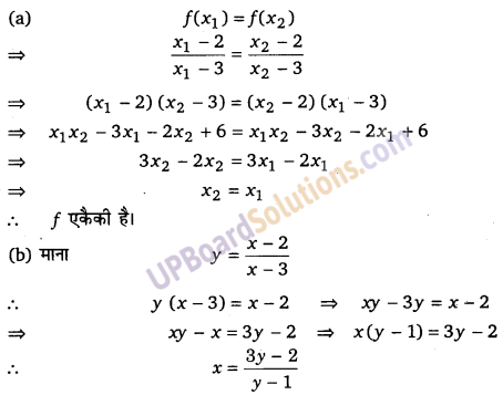 UP Board Solutions for Class 12 Maths Chapter 1 Relations and Functions image 12
