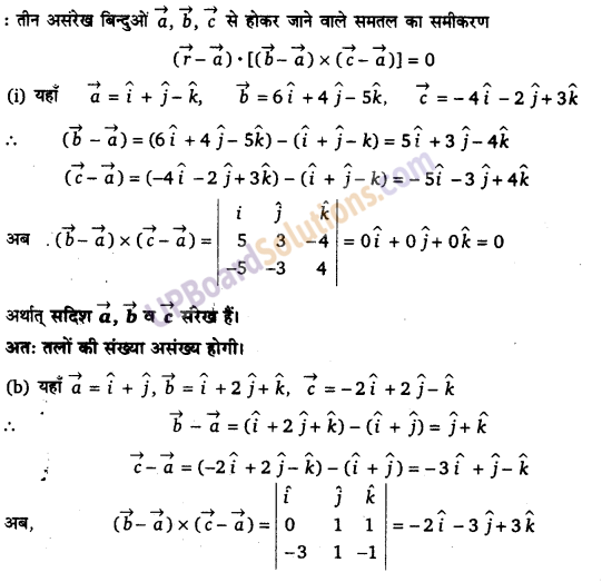 UP Board Solutions for Class 12 Maths Chapter 11 Three Dimensional Geometry image 46