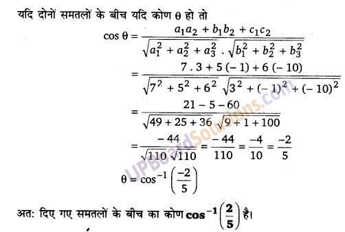 UP Board Solutions for Class 12 Maths Chapter 11 Three Dimensional Geometry image 56