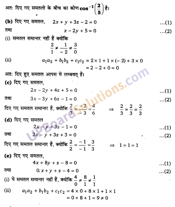 UP Board Solutions for Class 12 Maths Chapter 11 Three Dimensional Geometry image 57