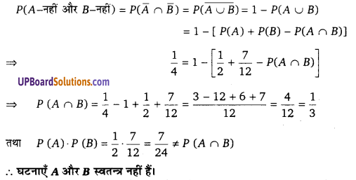 UP Board Solutions for Class 12 Maths Chapter 13 Probability image 28