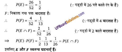 UP Board Solutions for Class 12 Maths Chapter 13 Probability image 32