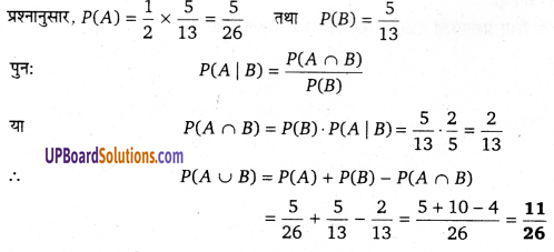 UP Board Solutions for Class 12 Maths Chapter 13 Probability image 4