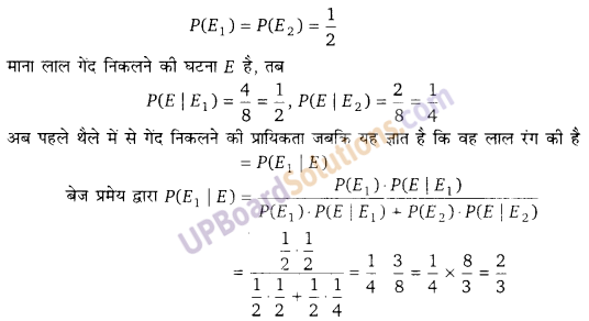 UP Board Solutions for Class 12 Maths Chapter 13 Probability image 40