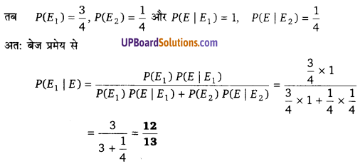 UP Board Solutions for Class 12 Maths Chapter 13 Probability image 42