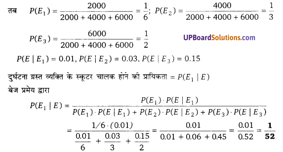 UP Board Solutions for Class 12 Maths Chapter 13 Probability image 45