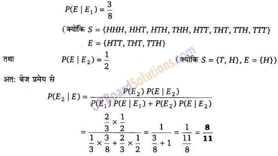 UP Board Solutions for Class 12 Maths Chapter 13 Probability image 49