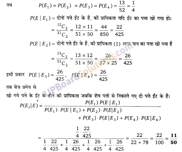 UP Board Solutions for Class 12 Maths Chapter 13 Probability image 51