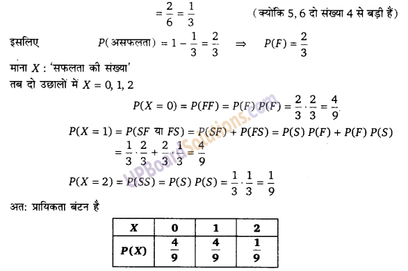 UP Board Solutions for Class 12 Maths Chapter 13 Probability image 61