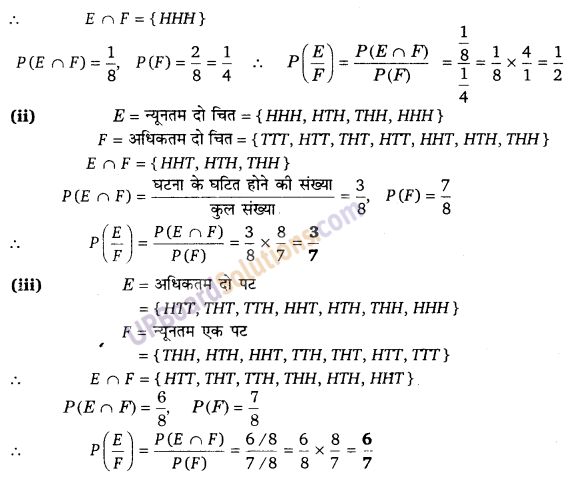 UP Board Solutions for Class 12 Maths Chapter 13 Probability image 7