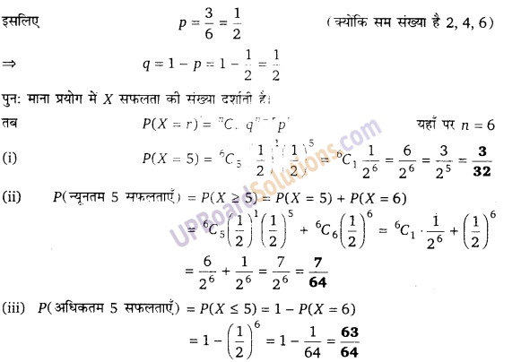 UP Board Solutions for Class 12 Maths Chapter 13 Probability image 80