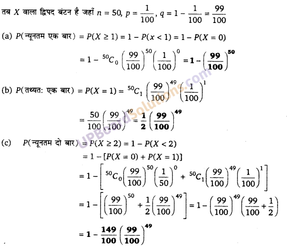 UP Board Solutions for Class 12 Maths Chapter 13 Probability image 89
