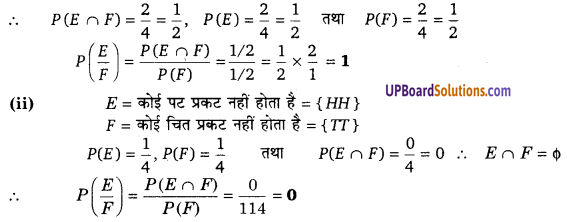 UP Board Solutions for Class 12 Maths Chapter 13 Probability image 8
