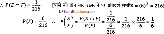 UP Board Solutions for Class 12 Maths Chapter 13 Probability image 9