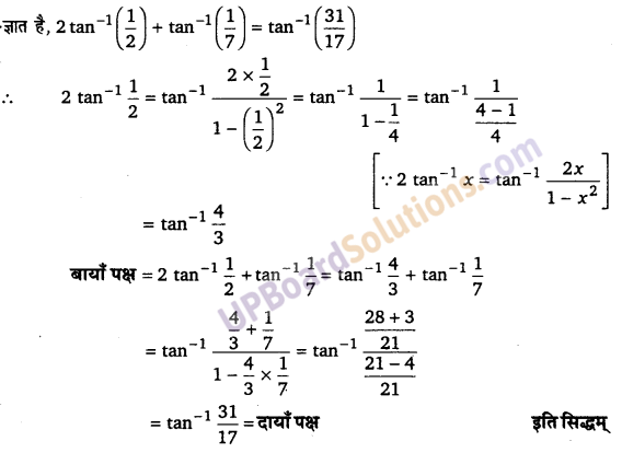 UP Board Solutions for Class 12 Maths Chapter 2 Inverse Trigonometric Functions image 23