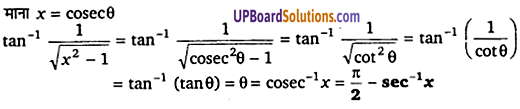 UP Board Solutions for Class 12 Maths Chapter 2 Inverse Trigonometric Functions image 27