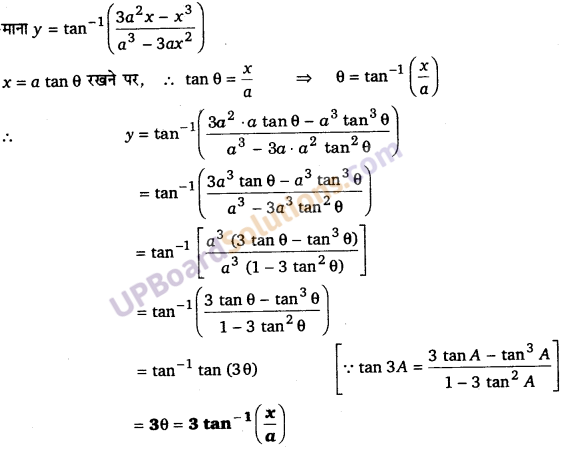 UP Board Solutions for Class 12 Maths Chapter 2 Inverse Trigonometric Functions image 34