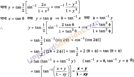 UP Board Solutions for Class 12 Maths Chapter 2 Inverse Trigonometric Functions image 39
