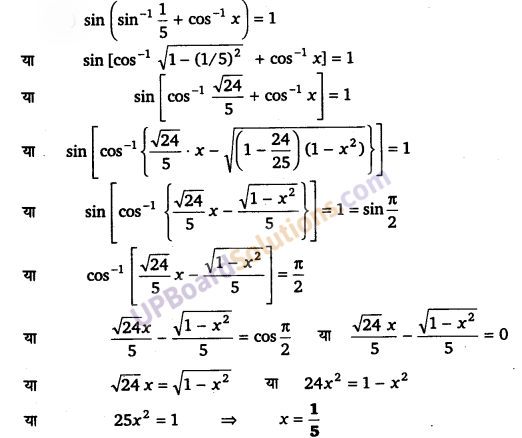 UP Board Solutions for Class 12 Maths Chapter 2 Inverse Trigonometric Functions image 42