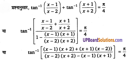 UP Board Solutions for Class 12 Maths Chapter 2 Inverse Trigonometric Functions image 44