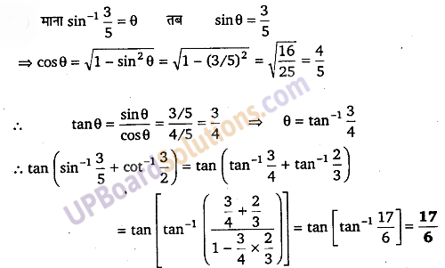 UP Board Solutions for Class 12 Maths Chapter 2 Inverse Trigonometric Functions image 52