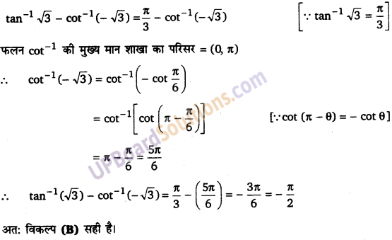 UP Board Solutions for Class 12 Maths Chapter 2 Inverse Trigonometric Functions image 57