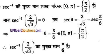 UP Board Solutions for Class 12 Maths Chapter 2 Inverse Trigonometric Functions image 7