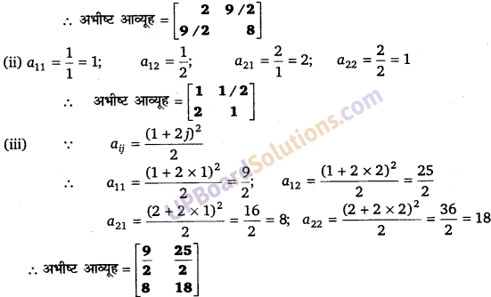 UP Board Solutions for Class 12 Maths Chapter 3 Matrices image 4