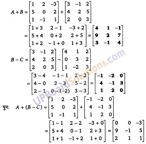 UP Board Solutions for Class 12 Maths Chapter 3 Matrices image 22