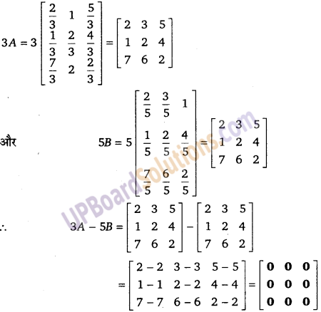 UP Board Solutions for Class 12 Maths Chapter 3 Matrices image 25