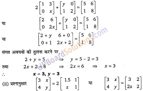 UP Board Solutions for Class 12 Maths Chapter 3 Matrices image 30