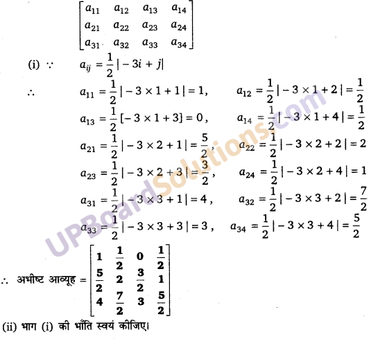 UP Board Solutions for Class 12 Maths Chapter 3 Matrices image 6