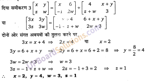 UP Board Solutions for Class 12 Maths Chapter 3 Matrices image 36