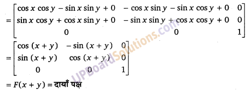 UP Board Solutions for Class 12 Maths Chapter 3 Matrices image 39