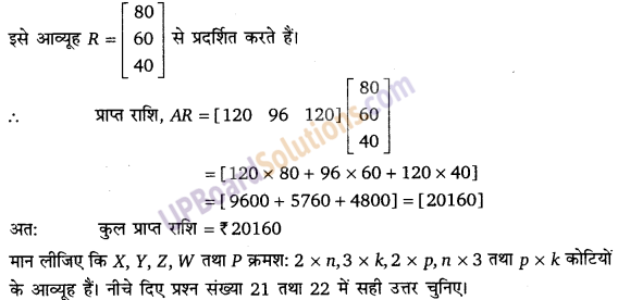 UP Board Solutions for Class 12 Maths Chapter 3 Matrices image 51