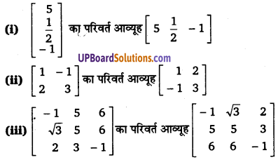UP Board Solutions for Class 12 Maths Chapter 3 Matrices image 53