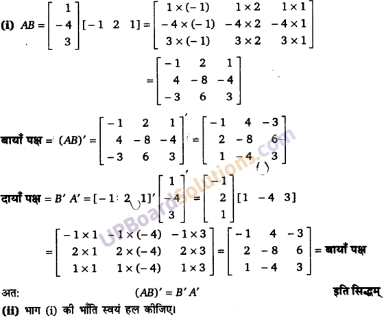 UP Board Solutions for Class 12 Maths Chapter 3 Matrices image 62