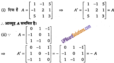 UP Board Solutions for Class 12 Maths Chapter 3 Matrices image 66