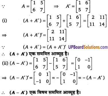 UP Board Solutions for Class 12 Maths Chapter 3 Matrices image 67