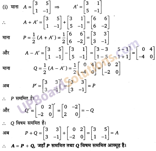 UP Board Solutions for Class 12 Maths Chapter 3 Matrices image 72