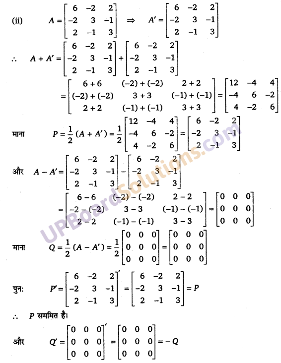 UP Board Solutions for Class 12 Maths Chapter 3 Matrices image 73